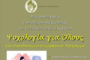 Δήμος Αλεξάνδρειας: «Ψυχολογία για Όλους» σε συνεργασία με το Πανεπιστήμιο Αιγαίου