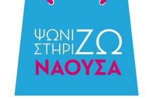 Δήμος Νάουσας: Στηρίζουμε την τοπική αγορά, ενισχύουμε τα καταστήματα του δήμου μας