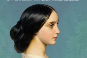 To νέο βιβλίο της   Φιλομήλας Λαπατά «Ο Διχασμός» παρουσιάζεται στη Βέροια