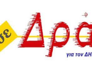 Συγκροτήθηκε   η  αυτοδιοικητική παράταξη του  ΣΥΡΙΖΑ, για τον Δήμο Βέροιας, «ΠΟΛΙΤΕΣ σε Δράση»