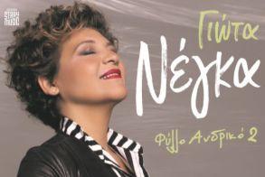 Την Παρασκευή 25 Ιανουαρίου  - Η Γιώτα Νέγκα με «Φύλλο Ανδρικό» στο Χώρο Τεχνών Βέροιας