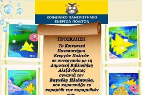 """Ο """"Τριγωνο-  ψαρούλης""""   στο Φουαγιέ   του Πνευματικού Κέντρου   Αλεξάνδρειας"""
