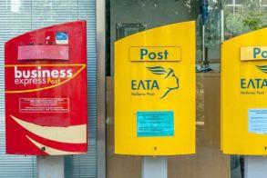 ΕΛΤΑ: Αλλάζουν οι χρεώσεις  στα ειδικά τέλη εκτελωνισμού