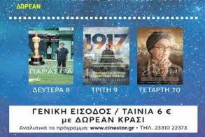 4-10 Ιουνίου στις 9.00 μ.μ. - 2o Φεστιβάλ Θερινού κινηματογράφου στο ΣΤΑΡ της Βέροιας
