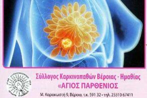"""Ενημερωτικά έντυπα,  του Συλλόγου Καρκινοπαθών, σήμερα με τον """"Λαό"""",  για την πρόληψη του καρκίνου του μαστού"""