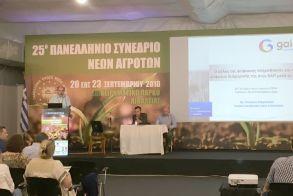 Στο 25ο Πανελλήνιο  Συνέδριο Νέων Αγροτών η GAIA ΕΠΙΧΕΙΡΕΙΝ