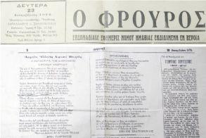 Επιστολές στο «Λαό» - Στον «Φρουρό» το δισέλιδο μιας παλιάς εφημερίδας  Κύριε Διευθυντά