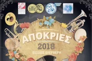 ΑΠΟΚΡΙΕΣ 2018  από Δήμο Βέροιας- ΚΕΠΑ- Επιμελητήριο και ιδιοκτήτες  καφέ   - μπαρ και  κέντρων διασκέδασης