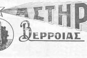 Πιστοποιητικά …παραθερισμού (προ 100ετίας)
