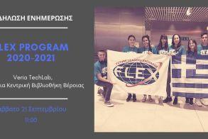 FLEX : Ενημέρωση για το πρόγραμμα ανταλλαγής μαθητών στο Veria Tech Lab της Δημόσιας Βιβλιοθήκης της Βέροιας
