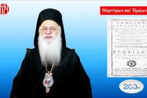 Μητροπολίτης Βεροίας κ. Παντελεήμων: «Θεόφιλος Παπαφίλου, ένας διδάσκαλος του γένους, Επίσκοπος Καμπανίας» (Βίντεο)