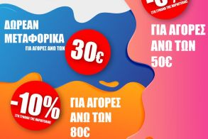 Μοναδικές προσφορές για Παιδικά Ρούχα μόνο στο Papillonkids.gr!