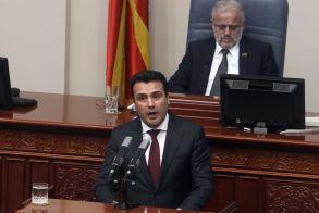 Πέρασε στα Σκόπια η συνταγματική αλλαγή για το «Δημοκρατία της Βόρειας Μακεδονίας»