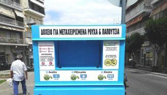 Τοποθετήθηκαν στο Δήμο Βέροιας οι κάδοι για ανακύκλωση ρούχων και υποδημάτων