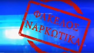 2018 ΕΤΟΣ ΚΑΤΑ ΤΩΝ ΝΑΡΚΩΤΙΚΩΝ
