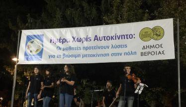 Ημέρα χωρίς αυτοκίνητο αλλά και χωρίς ποδήλατα, στο πάρκο των Αγίων Αναργύρων, που ζωντάνεψε το βράδυ από την μαθητική συναυλία