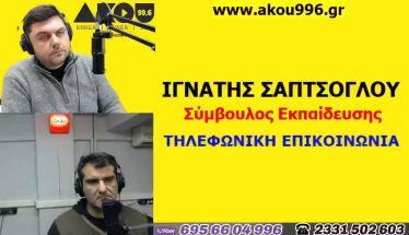 «Λαϊκά και Αιρετικά» στον ΑΚΟΥ 99,6 (19/1): Ο Ιγνάτης Σαπσόγλου μιλά το voucher ανέργων 30-49, «έφυγε» ο δικηγόρος Π. Πετρομελίδης, «ξηλώθηκαν» οι σιδεριές για τη στάθμευση δικύκλων