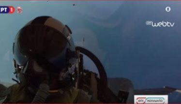 Το μήνυμα του πιλότου από το F-16: Η Ελλάδα θα βγει πιο δυνατή κι από αυτή τη δυσκολία - Δείτε το βίντεο
