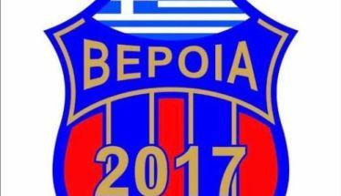 Χαντ μπολ κύπελλο γυναικών Ένα βήμα πριν τον τελικό  για τη ΒΕΡΟΙΑ 2017