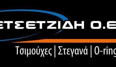 """Αετοί  Βέροιας Μαζί μας και τη νέα σεζόν στη Γ Εθνική η εταιρία """"ΑΦΟΙ Κετσετζίδη Ο.Ε.""""!"""