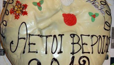 Η κοπή πίτας της Ακαδημίας των Αετών Βέροιας την Κυριακή στο 'Αρης Γεωργιάδης