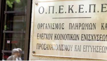 Πληρωμή κρατικών ενισχύσεων ήσσονος σημασίας 13,2 εκατ. ευρώ σε 15.500 ροδακινοπαραγωγούς