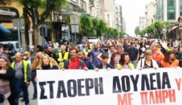 Εργατικό Κέντρο Βέροιας: Κήρυξη 24ωρης απεργίας την Τετάρτη 25 Σεπτεμβρίου