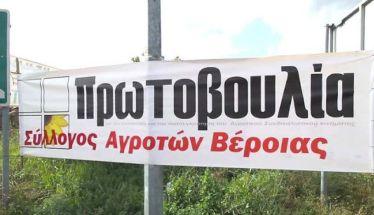 Έκτακτη Γενική Συνέλευση του Αγροτικού Συλλόγου Γεωργών Βέροιας στη Μέσση