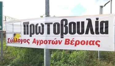 Αγροτικός Σύλλογος Γεωργών Βέροιας: