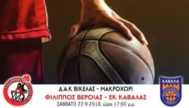 Για την 3η φάση του κυπέλλου Μπάσκετ. Με την Καβάλα το Σάββατο   ο Φίλιππος