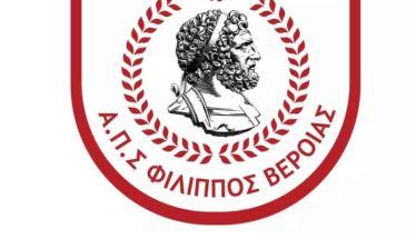 Βόλεϊ: Το νέο σήμα του Φιλίππου - Κύριο στοιχείο η εμβληματική μορφή του Βασιλιά Φίλιππου Β' της Μακεδονίας