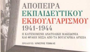 Αναβάλλεται η παρουσίαση του βιβλίου «ΑΠΟΠΕΙΡΑ ΕΚΠΑΙΔΕΥΤΙΚΟΥ ΕΚΒΟΥΛΓΑΡΙΣΜΟΥ 1941-1944. Η κατεχόμενη Ανατολική Μακεδονία και Θράκη μέσα από τα βουλγαρικά αρχεία»