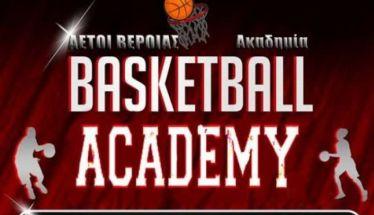 Δημιουργήθηκε  το πρώτο τμήμα στη νεοσύστατη Ακαδημία  Μπάσκετ των Αετών Βέροιας