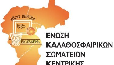 ΕΚΑΣΚΕΜ Κύπελλο. Αγώνες Μπαράζ για μία θέση
