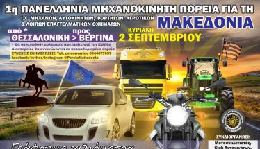 Πανελλήνια Μηχανοκίνητη Πορεία για τη Μακεδονία, στις 2 Σεπτεμβρίου, με προορισμό τη Βεργίνα