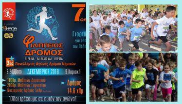 Και 2ος παιδικός αγώνας στον 7ο Φιλίππειο δρόμο - Το πρόγραμμα των αγώνων