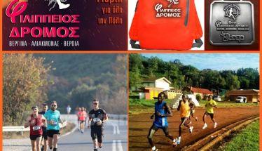 8ος Φιλίππειος δρόμος 14χλμ και Νέος αγώνας  City trail 4,5km  Σάββατο 7 & Κυριακή 8 Δεκεμβρίου 2019  Συμμετοχή του Κενυάτη  AMOS COECH LIMACORI στα 14,5χλμ του Φιλίππειου  δρόμου