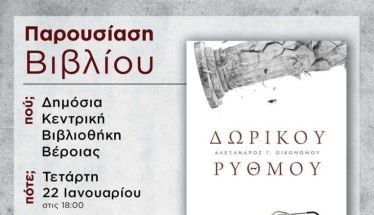 Παρουσίαση του νέου μυθιστορήματος με τίτλο