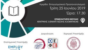Εκδήλωση από τον Σύλλογο Φροτνιστών - Αναλυτική πληροφόρηση σχετικά με το μηχανογραφικό και το νέο εξεταστικό σύστημα