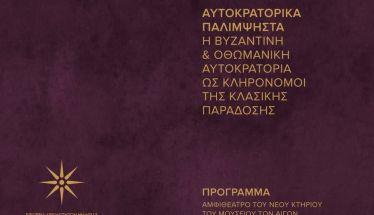 Διεθνές Επιστημονικό Συνέδριο «Αυτοκρατορικά Παλίμψηστα», 14-16 Δεκεμβρίου στο Μουσείο των Αιγών