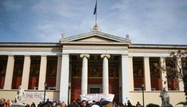 Κείμενο παρέμβαση πέντε ακαδημαϊκών και πολιτικών υπέρ της κατάργησης του πανεπιστημιακού ασύλου