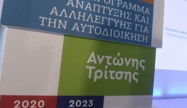 Ανακοινώθηκε παράταση του προγράμματος «Αντώνης Τρίτσης»