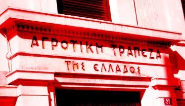 «Ξύπνησαν» τα παλιά δάνεια της Αγροτικής Τράπεζας