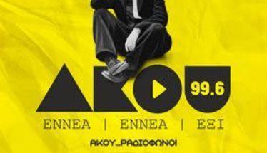 Έρχονται Θεοδωράκης, Τσίμας, Σολωμού και Παπανδρέου στον ΑΚΟΥ 99.6!!!  - Επιστρέφουν οι «Πρωινές Σημειώσεις»