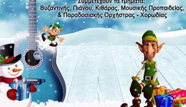 Χριστουγεννιάτικη ανοιχτή εκδήλωση στο ΠΑΥΛΕΙΟ Πολιτιστικό Κέντρο στην Βέροια
