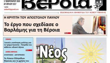 Αίτημα για νέο Δήμο Αιγών  από κατοίκους Βεργίνας  και Μελίκης