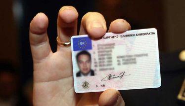 Ηλεκτρονικά από σήμερα οι αιτήσεις για την αντικατάσταση της άδειας οδήγησης
