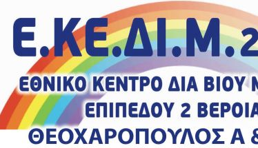 Δωρεάν Μαθήματα Πληροφορικής στο ΕΚΕΔΙΜ Θεοχαρόπουλος 21/4