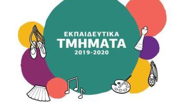 Εύξεινος Λέσχη Ποντίων Νάουσας: Αυτά είναι τα εκπαιδευτικά τμήματα που θα λειτουργήσουν την περίοδο 2019-2020
