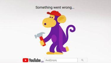 Έπεσε το YouTube, προβλήματα και με Google και Gmail! - Πρόβλημα σε όλο τον κόσμο!